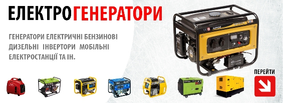 електрогенератори