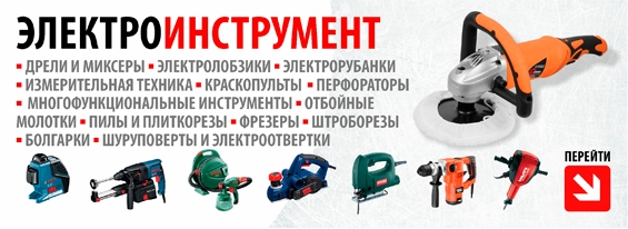 Электроиниструмент
