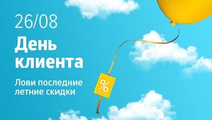 26.08 День клиента в интернет-магазине PRAGMATEC: скидки до 60 %