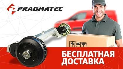 Бесплатная доставка торсионных осей по Украине!