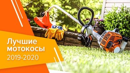 ТОП лучших мотокос 2019-2020