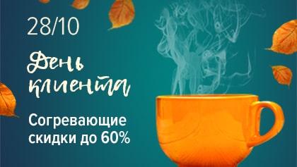30.09 День клиента в интернет-магазине PRAGMATEC: скидки до 60 %