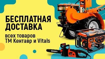 Бесплатная доставка товаров ТМ Кентавр и Vitals - PRAGMATEC