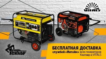 Бесплатная доставка генераторов ТМ Кентавр и Vitals!