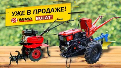 Новинки: мотоблоки WEIMA и Булат уже в продаже!