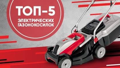 ТОП-5 лучших электрических газонокосилок
