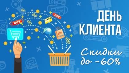 День клиента в интернет-магазине PRAGMATEC: скидки до 60%
