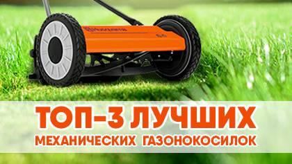 Механические газонокосилки: ТОП-3 лучших моделей