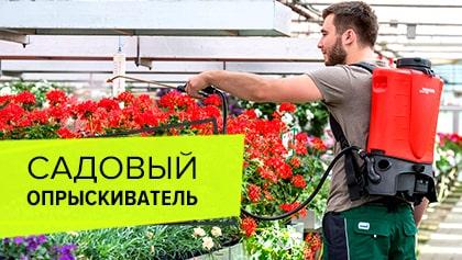 Опрыскиватель садовый: какой лучше выбрать?