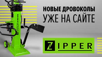 В продаже появились дровоколы Zipper (Австрия)