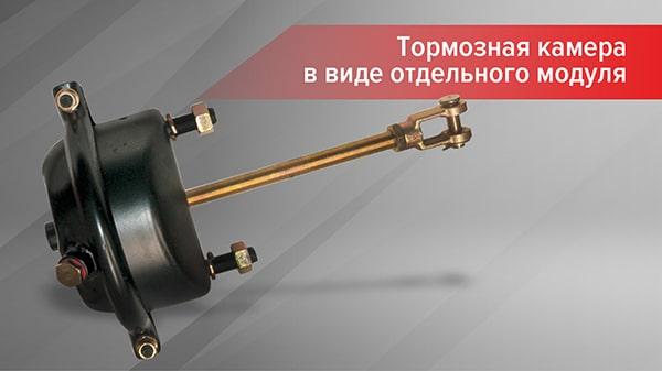 Тормозная камера в виде отдельного модуля