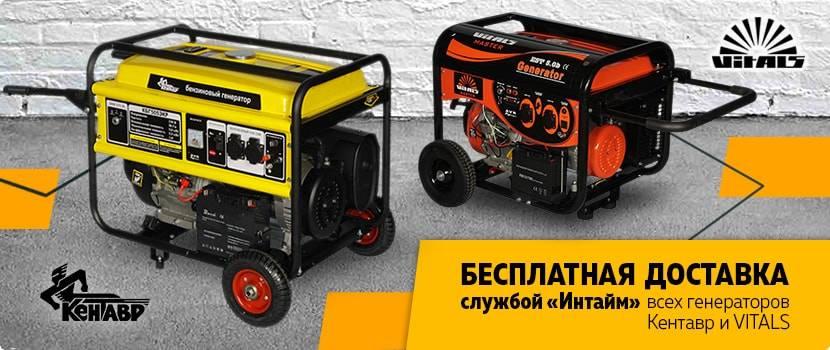 Бесплатная доставка генераторов Vitals и Кентавр