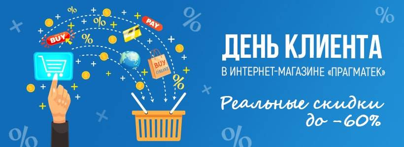 День клиента в интернет-магазине PRAGMATEC