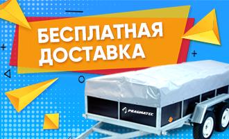 Бесплатная доставка прицепов по Украине